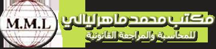 أهلا بكم :: مكتب محمد ماهر ليالي للمحاسبة والمراجعة القانونية
